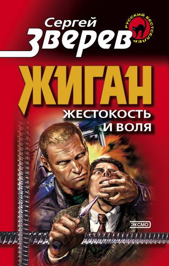 Сергей Зверев Жестокость и воля raket120 бывший в употреблении