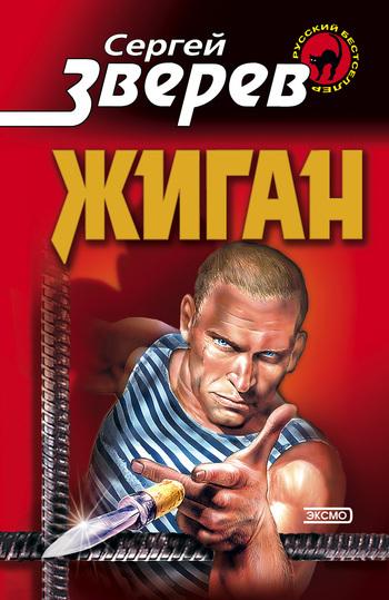 просто скачать Сергей Зверев бесплатная книга