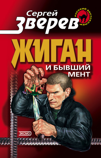 Алексей Макеев Монастырская братва