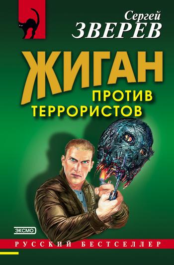 обложка электронной книги Жиган против террористов