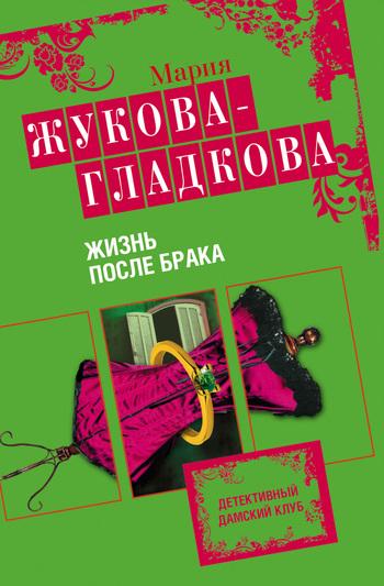 Мария Жукова-Гладкова - Жизнь после брака