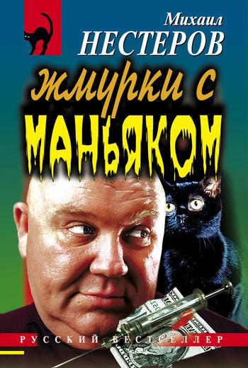 Жмурки с маньяком ( Михаил Нестеров  )
