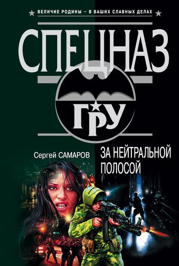 Сергей Самаров За нейтральной полосой сергей самаров русский адат
