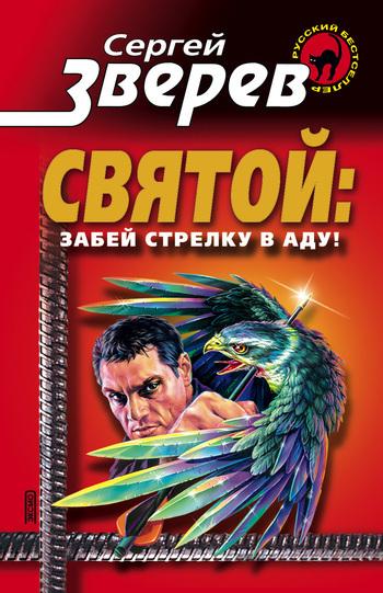 Сергей Зверев Забей стрелку в аду! год козла отпущения