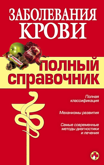А. А. Дроздов Заболевания крови