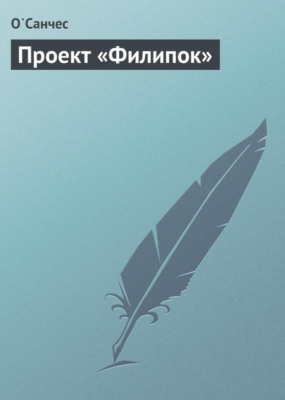 О`Санчес Проект «Филипок» катаев валентин петрович успенский эдуард николаевич самые известные мультики