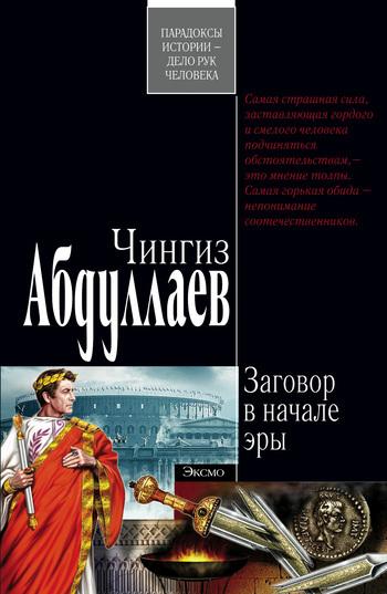 занимательное описание в книге Чингиз Абдуллаев