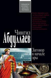 Абдуллаев, Чингиз  - Заговор в начале эры