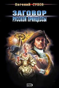 Сухов, Евгений  - Заговор русской принцессы
