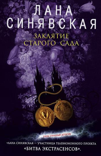 Лана Синявская - Заклятие старого сада