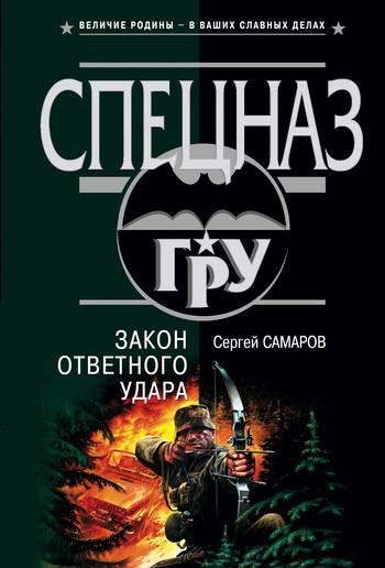 Сергей Самаров Закон ответного удара