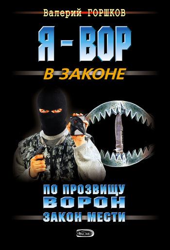 Валерий Горшков Закон мести сергей самаров закон ответного удара