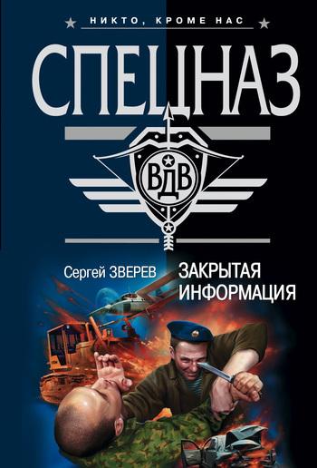 занимательное описание в книге Сергей Зверев