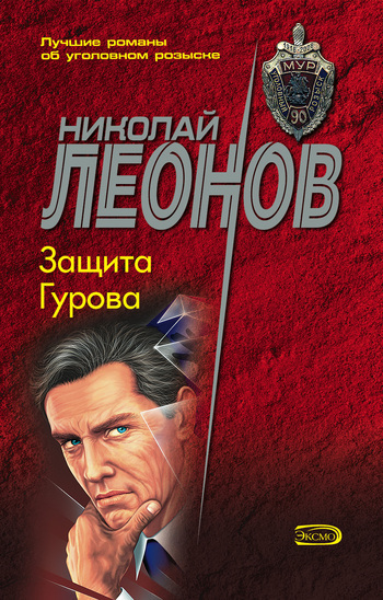 Обложка книги Защита Гурова, автор Леонов, Николай