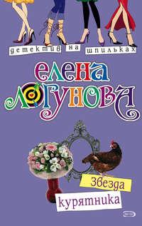 Логунова, Елена  - Звезда курятника