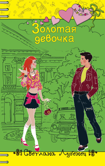 обложка электронной книги Золотая девочка