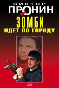 Пронин, Виктор  - Зомби идет по городу