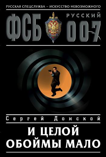 И целой обоймы мало ( Сергей Донской  )
