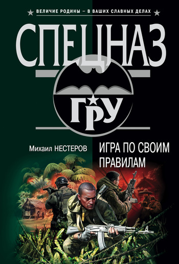 быстрое скачивание Михаил Нестеров читать онлайн