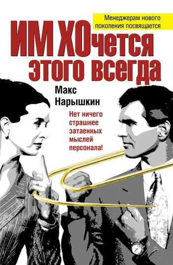 Обложка книги ИМ ХОчется этого всегда, автор Нарышкин, Макс
