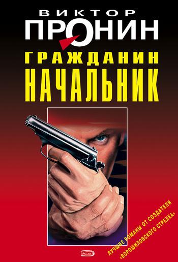 Обложка книги Гражданин начальник, автор Пронин, Виктор