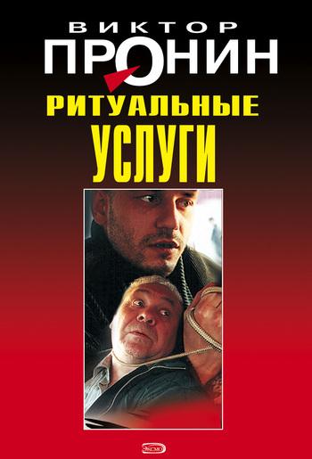 Виктор Пронин Ритуальные услуги ISBN: 978-5-699-26148-2