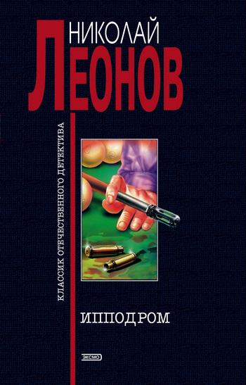 бесплатно книгу Николай Леонов скачать с сайта