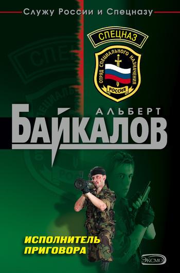Альберт Байкалов Исполнитель приговора ISBN: 5-699-17857-0 тарифный план