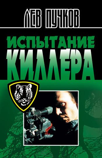 Скачать Испытание киллера бесплатно Лев Пучков