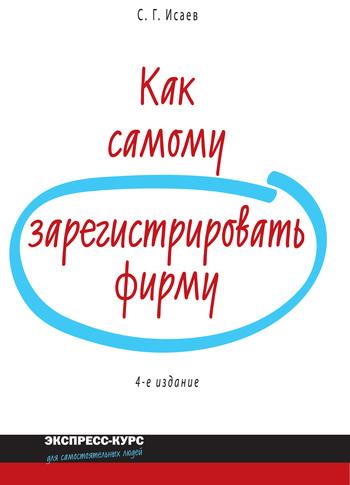 Сергей Германович Исаев бесплатно