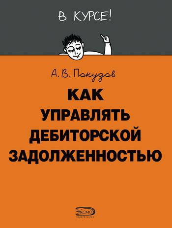 Алексей Валентинович Покудов Как управлять дебиторской задолженностью как продать лобстера книга бесплатно