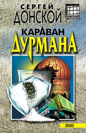 Сергей Донской Караван дурмана