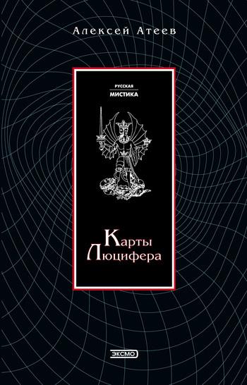 Алексей Атеев - Карты Люцифера