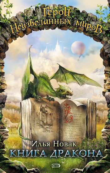 Скачать Книга дракона бесплатно Илья Новак