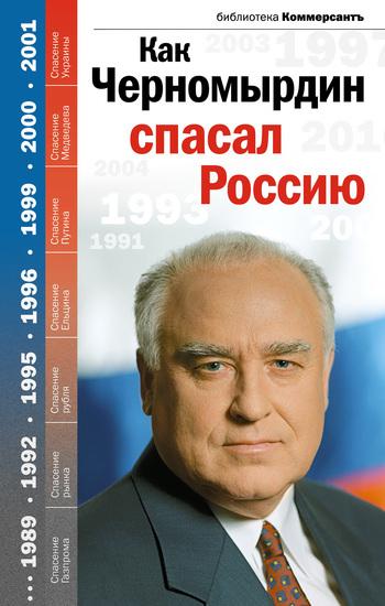 Отсутствует Как Черномырдин спасал Россию