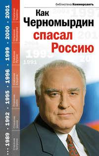 Отсутствует - Как Черномырдин спасал Россию