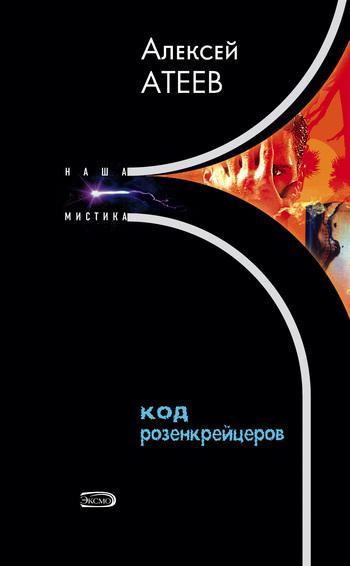 Обложка книги Код розенкрейцеров, автор Атеев, Алексей