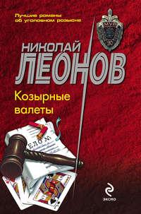 Леонов, Николай  - Козырные валеты
