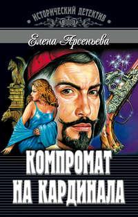 Арсеньева, Елена  - Компромат на кардинала