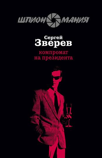 Компромат на президента ( Сергей Зверев  )
