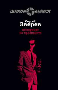 Зверев, Сергей  - Компромат на президента