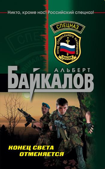 Альберт Байкалов Конец света отменяется альберт байкалов серия спецназ комплект из 5 книг