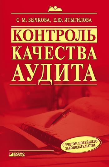 Светлана Бычкова, Елена Итыгилова - Контроль качества аудита