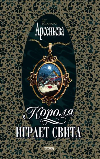 Обложка книги Короля играет свита, автор Арсеньева, Елена
