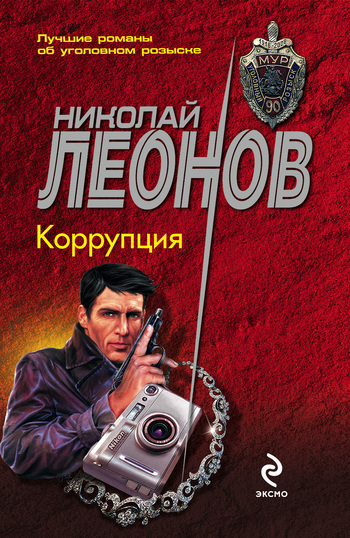 Скачать Николай Леонов бесплатно Коррупция