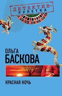 Баскова, Ольга  - Красная ночь