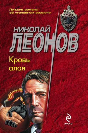 бесплатно Кровь алая Скачать Николай Леонов