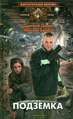 Дмитрий Дашко Подземка дашко д подземка
