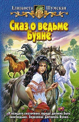 Скачать книгу Сказ о ведьме Буяне автор Елизавета Шумская