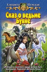 - Сказ о ведьме Буяне